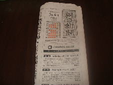 新聞紙で紙鉄砲